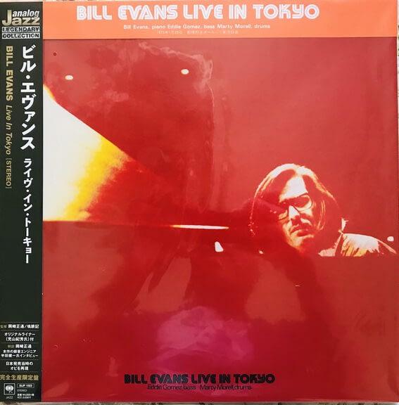 Audio Elite Bill Evans - Live In Tokyo